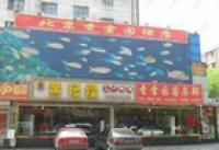 Xiangxueyuan Hotel