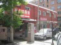 Xidian Guest House