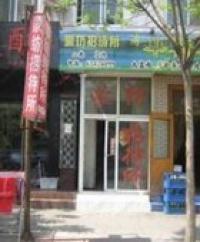 Mengfang Guesthouse