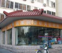 Minwei Guesthouse