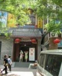 Wenxin Rujia Hotel Beijing Qianmen