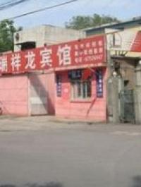 Ruixianglong Hotel