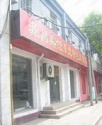 Yuanchang Hotel