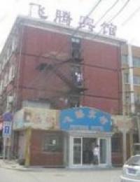 Feiteng Hotel