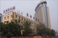 Long Fu Gong Hotel (Huawei)