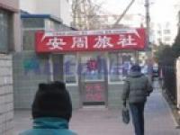 Anzhou Hostel