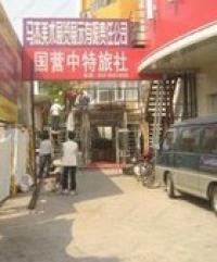 Zhongte Hostel