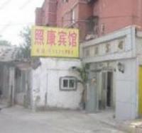 Zhaokang Hostel