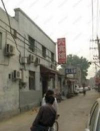Xiyanhe Sixth Hotel
