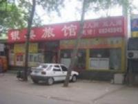Yin'ao Hostel