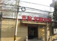 Gongyuan Mingge Hotel