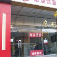 MINI Inn (Beijing Wangfujing)