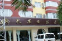 Kongqueling Hotel