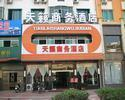 Tianlai Business Hotel