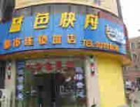 Easy Motel Taixing Guoqing Bridge