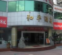 He Ping Hotel