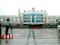 Xianwang Hotel