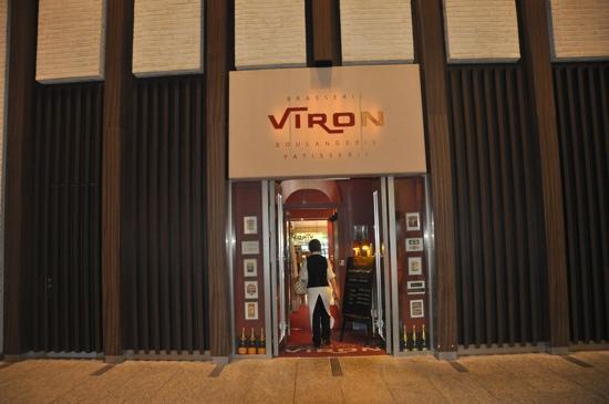 ブラッスリー・ヴィロン 丸の内トキア店