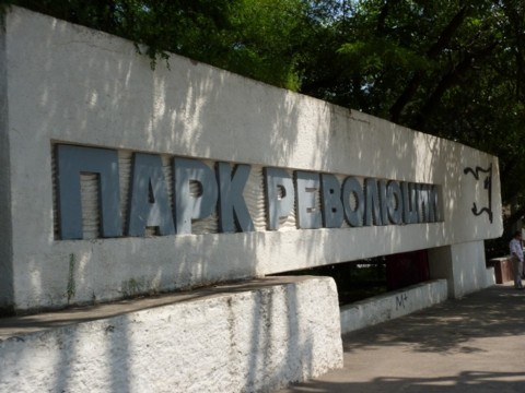 Park of Revolution (Park Oktyabrskoii Revolutsii)