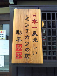 Sukeharu Hidatakayamaten