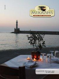 Michalis Restaurant Taverna