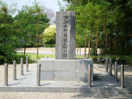 Japanese Settlement