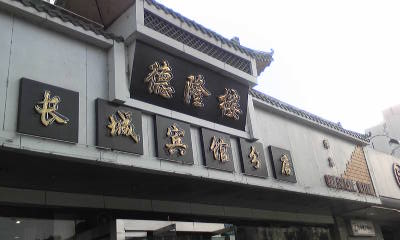 YinChuan DeLong Lou (ZhangCheng BinGuan)
