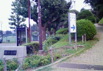 Okamura Park