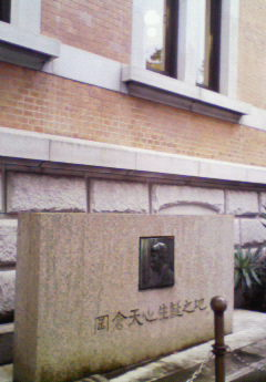 Birthplace of Okakura Tenshin