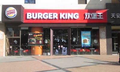 汉堡王南京新街口店