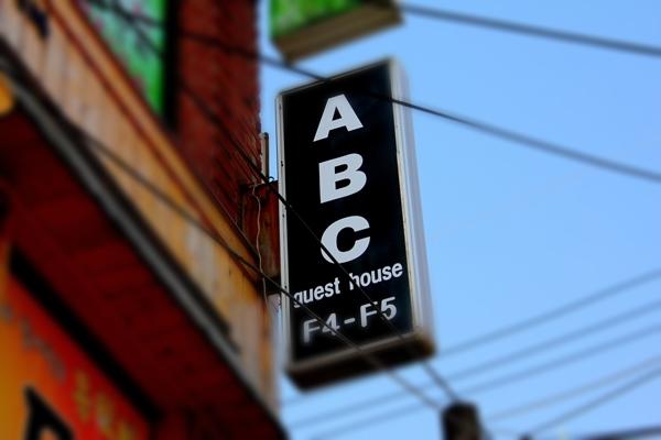 ABC 서울 하우스