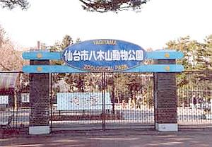 Yagiyama Zoological Park