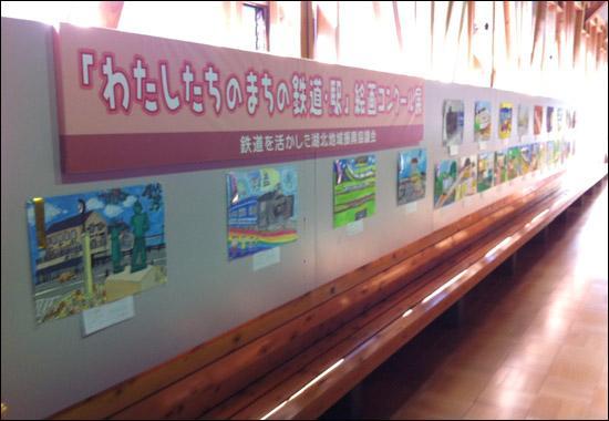 Nagahama Railway Square