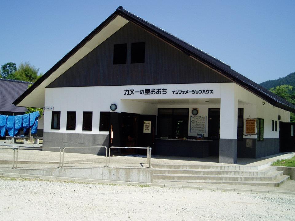 Canoenosato Ohchi