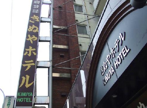 โรงแรม คินุย่า