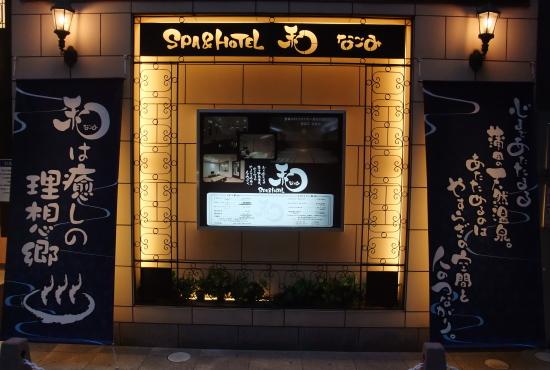 Spa & Hotel Nagomi