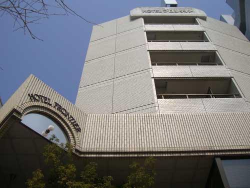 Hotel Frontier Yonago