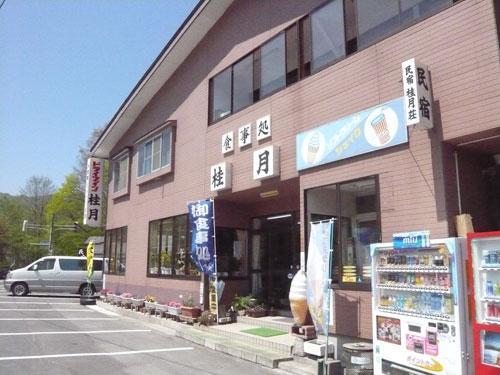 Drive Inn Minshuku Keigetsu