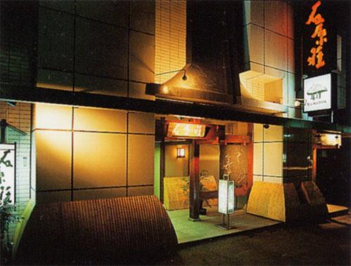 Hotel Ishiharaso