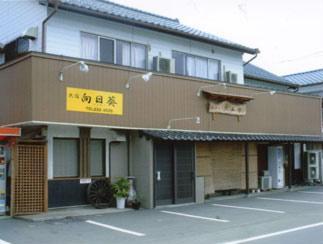 Minshuku Himawari