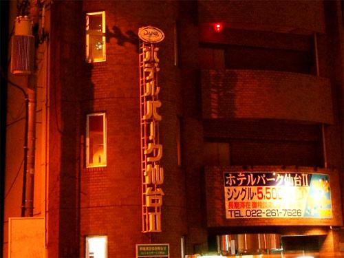 Hotel Park Sendai 2