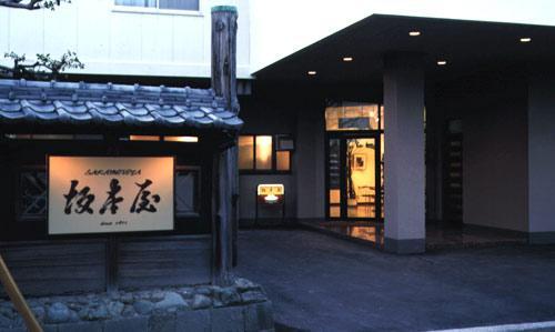 Sakamotoya Ryokan