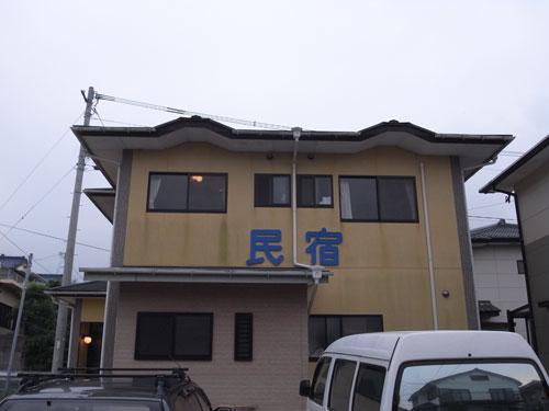 Minshuku Hamatama