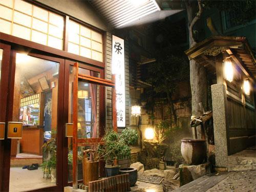 栄の湯 旅館