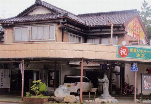 Kannonya Ryokan