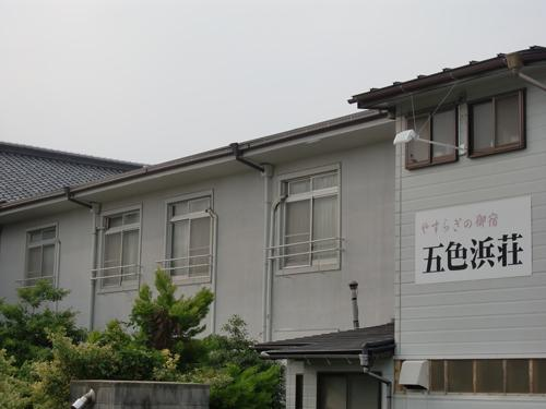 Goshikihamaso Kato Bekkan
