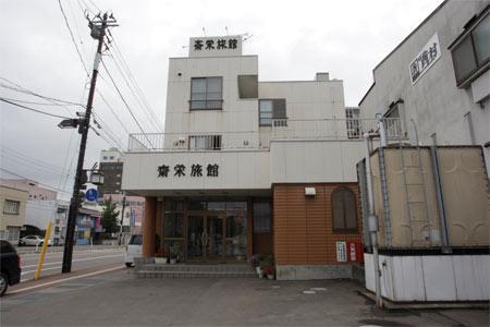 Saiei Ryokan