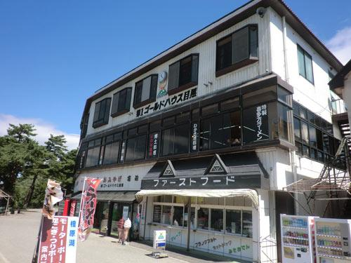 Daiichi Gold House Meguro, Lake Hibara
