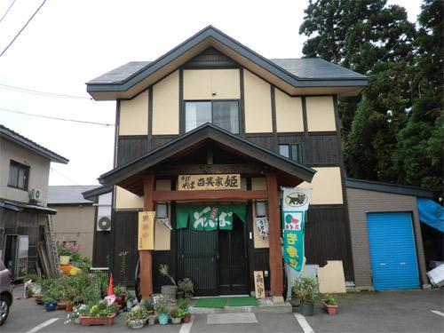 Hyakushouya Hime