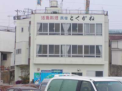 Minshuku Tokugane